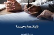 قرارداد مضاربه چیست – به زبان ساده