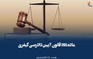 ماده ۲۶۵ قانون آیین دادرسی کیفری