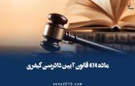 ماده ۴۷۴ قانون آیین دادرسی کیفری
