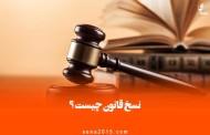 نسخ قانون چیست؟