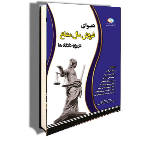 صلاحیت دادگاهها در مورد تعیین سهمالارث وراث محجور و مفقودالاثر