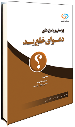 مرجع صالح رسیدگی به دعوای خلع ید