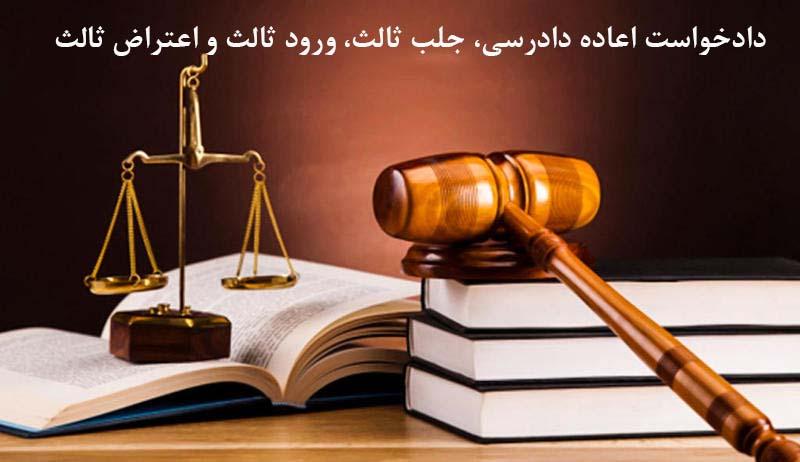 دادخواست اعاده دادرسی، جلب ثالث، ورود ثالث و اعتراض ثالث