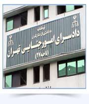 نشانی دادسراهای عمومی و انقلاب تهران