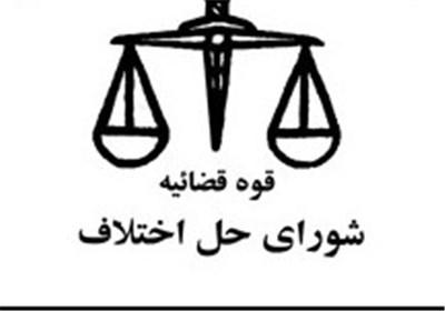 مجتمع های شورای حل اختلاف شهر تهران