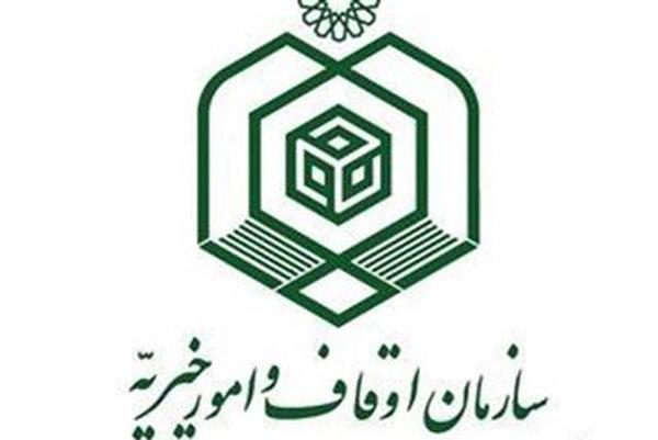 آدرس و تلفن ادارات اوقاف تهران