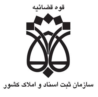 نشانی و تلفن ادارات ثبت اسناد واملاک تهران