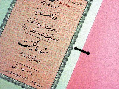 عدم تعیین زمان تنظیم سند رسمی
