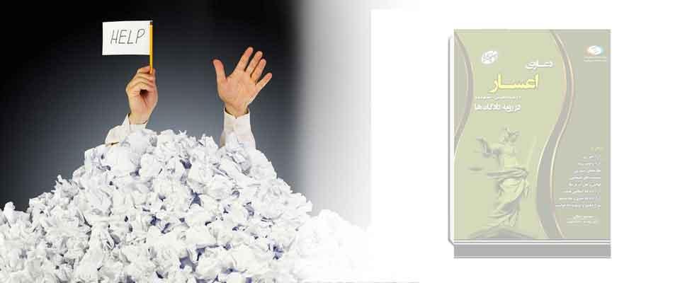 اعسار-از-پرداخت-هزینه-دادرسی۲