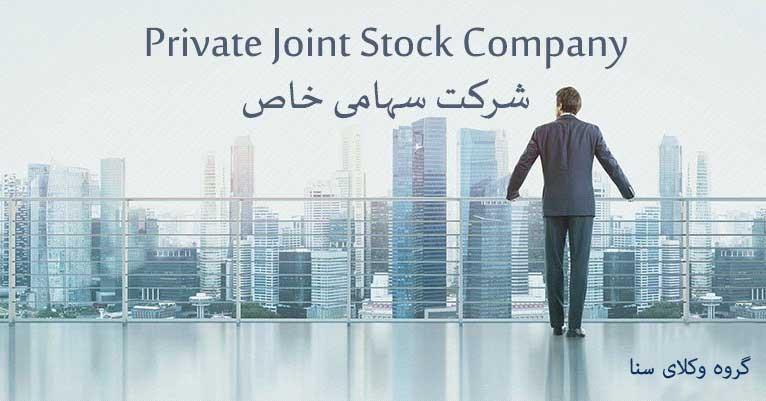 ثبت شرکت سهامی