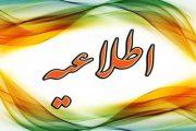 تعطیلی کانون وکلای مرکز در روز چهارشنبه ۱۳۹۶/۰۶/۰۱