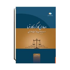 خبر فوری: انتشار کتاب دعاوی کارگر و کارفرما در رویه دیوان عدالت اداری
