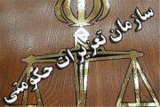 آئیننامه سازمان تعزیرات حکومتی