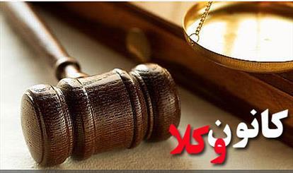 شورای رقابت از رسیدگی در موضوع شکایت از کانون های وکلا ممنوع شد