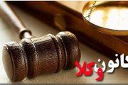 شرایط اختصاصی بعضی کانونهای وکلای دادگستری در آزمون وکالت سال ۱۳۹۶