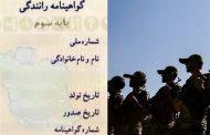 حذف شرط پایان خدمت سربازی برای اخذ گواهینامه