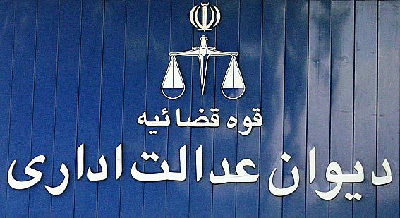 رأی شماره ۴۸۲ مورخ ۱۳۹۶/۵/۲۴ هیأت عمومی دیوان عدالت اداری