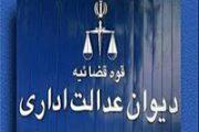 رأی هیأت عمومی دیوان عدالت اداری با موضوع برگرداندن اوراق هویت زوجین