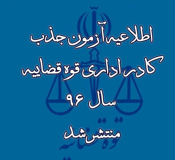 ثبتنام آزمون استخدام کارکنان اداری قوه قضاییه سال ۹۶