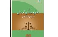 خبر فوری:انتشار کتاب دعاوی مربوط به مسکن و شهرسازی در رویه دیوان عدالت اداری