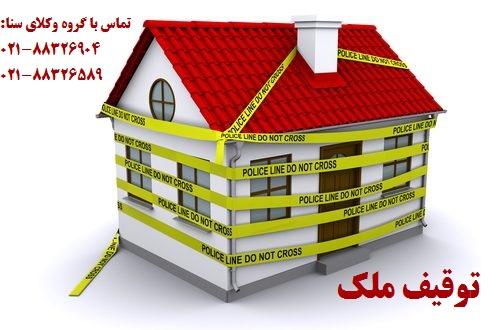 توقیف ملک بعد صدور حکم قطعی مبنی بر تنظیم سند موجه نیست