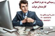 صلاحیت رسیدگی به جرائم اختلاس کارکنان دولت
