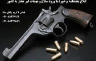 ابلاغ بخشنامه برخورد با ورود سلاح و مهمات غیر مجاز به کشور
