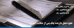 وصول چک از طریق اجرای ثبت ,شکایت کیفری