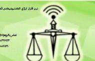 دانلود نرم افزار ابلاغ الکترونیک قضایی برای اندروید