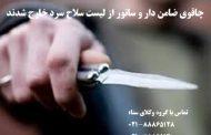 چاقوی ضامن دار و ساتور از لیست سلاح سرد خارج شدند