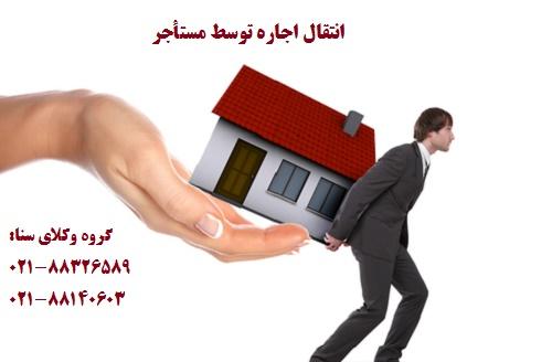 عدم استماع دعوای خلعید موجر علیه متصرف در صورت انتقال اجاره توسط مستأجر