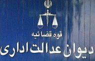 رأی شماره ۶۸۳ مورخ ۱۳۹۶/۷/۲۵ هیأت عمومی دیوان عدالت اداری