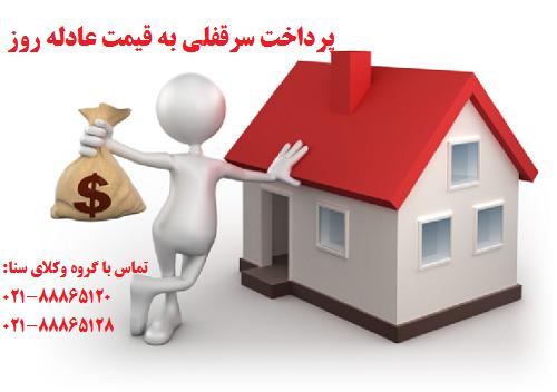 پرداخت سرقفلی به قیمت عادله روز