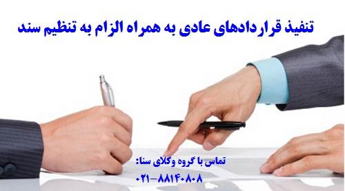 تنفیذ قراردادهای عادی به همراه الزام به تنظیم سند