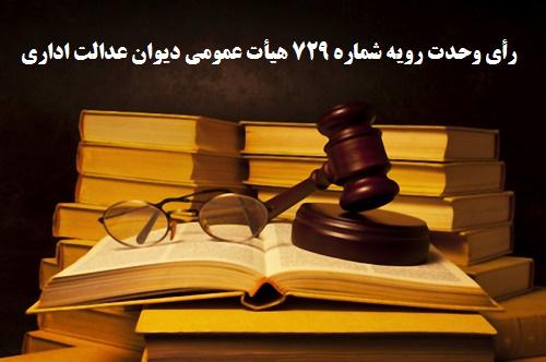 رأی وحدت رویه شماره ۷۲۹ هیأت عمومی دیوان عدالت اداری