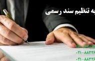 اشکال در مرحله اجرای حکم تنظیم سند رسمی
