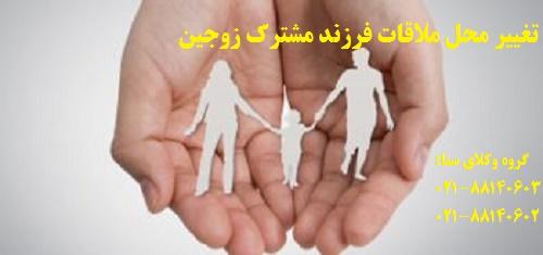 تغییر محل ملاقات فرزند مشترک زوجین