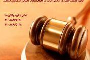قانون عضویت دولت جمهوری اسلامی ایران در مجمع مقامات مالیاتی کشورهای اسلامی