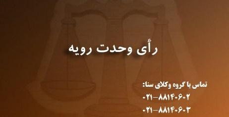 رأی وحدت رویه شماره ۷۶۱ هیأت عمومی دیوان عالی کشور
