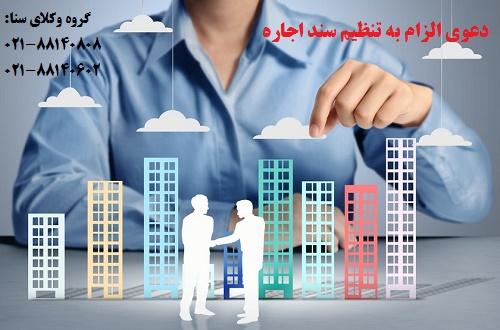 دعوی الزام به تنظیم سند اجاره و انتقال رسمی سرقفلی به مستأجر ملک قبل از رفع بازداشت