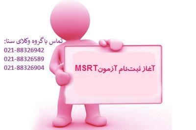 آغاز ثبتنام آزمون MSRT