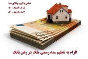 الزام به تنظیم سند رسمی ملکی که در رهن بانک قرار دارد، مسموع نیست