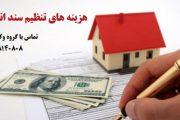 هزینههای تنظیم سند انتقال و یا اجارهنامه رسمی