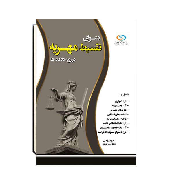 خبر فوری:انتشار کتاب تعدیل و تقسیط مهریه