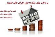 پرداخت بهای ملک بهجای اجرای حکم خلعید