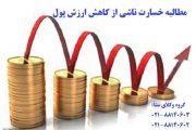 مطالبه خسارت ناشی از کاهش ارزش پول