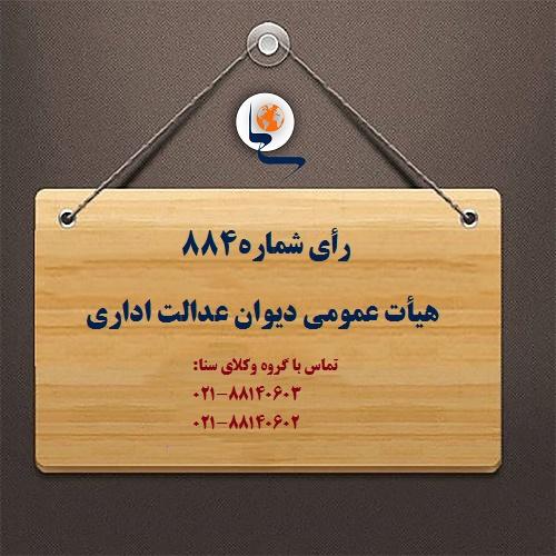 رأی شماره۸۸۴ مورخ ۱۳۹۶/۹/۱۴ هیأت عمومی دیوان عدالت اداری