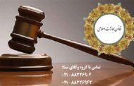 قانون مجازات اسلامی خود را اصلاح کنید