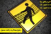 شرایط رجوع بیمهگر به راننده مسئول حادثه فاقد گواهینامه
