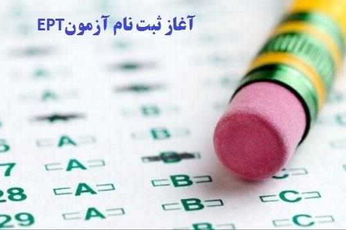 آغاز ثبتنام آزمون EPT دانشگاه آزاد اسلامی